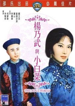 《杨乃武与小白菜》名师李翰祥演绎清代四大奇案 - 天使哥哥 - 天使论坛